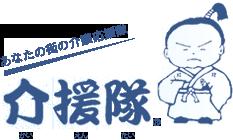 介援隊 | 兵庫県川西市 介護保険 バリアフリー 介護用品 介援隊 有限会社日本福祉機器サービス